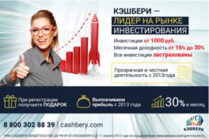 Cashbery